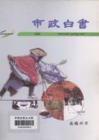 남양주시시정백서 1998년 제2호
