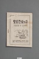 재건국민운동경기도지부 발행 향토건설의 길