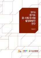 2016 경기도 공.사립 뮤지엄 활성화방안 연구 ; 종합보고서