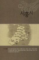 경기도의 설화와 민담 : 시흥시
