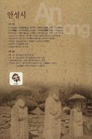 경기도 역사와 문화 : 안성시