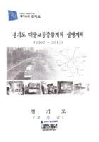 경기도 대중교통종합계획 실행계획