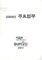 [군포시] 2004년 주요업무