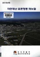 2010년도 자연재난 표준행동 매뉴얼