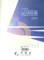 가평군 통계연보 2003년 제43회