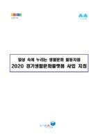 일상 속에 누리는 생활문화 활동지원 2020 경기생활문화플랫폼 사업 지침