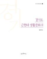 경기도 근현대 생활문화 II ;  경기그레이트북스 19