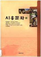 시흥문화 2002년 제4호