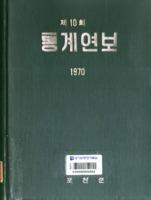 포천군 통계연보 1970년 제10회