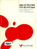 2000 고양 세계 꽃 박람회 이미지 형성 디자인 매뉴얼