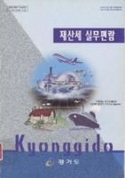 경기도 재산세 실무편람 2000년
