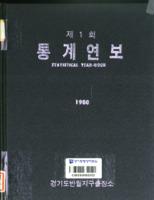 경기도반월지구출장소 통계연보 1980년 제1회