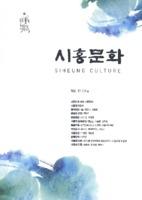 시흥문화 2014년 제17호