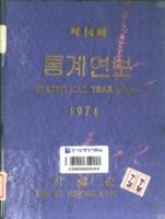 시흥군 통계연보 1974년 제14회