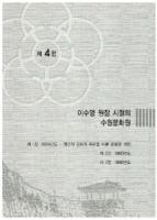 이수영 원장 시절의 수원문화원