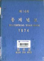김포군 통계연보 1974년 제14회
