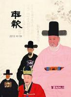 경기도박물관 연보 2013년 제17호