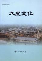구리문화 2008년 통권 제16호