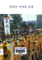 성남의 역사와 문화