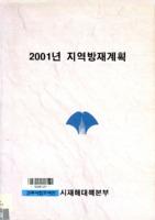 군포시 지역방재계획 2001년