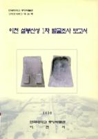 이천 설봉산성 1차 발굴조사 보고서 ; 단국대학교 중앙박물관 고적조사보고 제24책