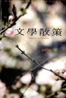 문학산책 2006년 봄 제23호