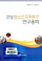 군포청소년교육특구 연구용역 ; 최종보고서