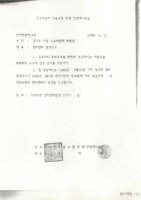쟁의행위 발생신고[수신:경기도지방노동위원회위원장]
