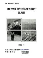 DMZ 보전을 위한 주변지역 환경훼손 모니터링 ; 2005 환경보전기금 최종보고서