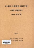 21세기 수원발전 종합구상 ; 재정.경제분야 ; 연구 보고서
