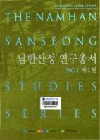 남한산성 연구총서 제1권