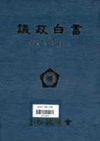 김포군 의정백서 1995년 제1호