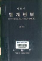 이천군 통계연보 1972년 제12회