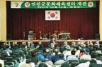 연천 문화체육센터 개관식