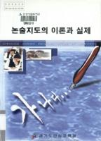 논술지도의 이론과 실제 ; 2005 교과연구회 개발자료집