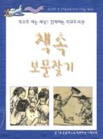 책으로 여는 세상! 함께하는 학교도서관 책 속 보물찾기 ; 2002년 경기도좋은학교도서관만들기운동