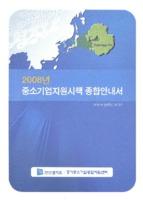 2008년 중소기업지원시책 종합안내서