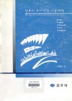 김포시 도시경관 기본계획