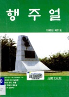 행주얼 1995년 제21호