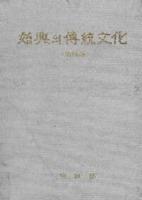 [시흥의 전통문화 : 증보판] 始興의 傳統文化 : 增補版