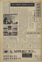 이천새소식 1979년 제13호