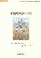 성남시 중앙문화정보센터 소식지 2003년  가을호 통권 제4호