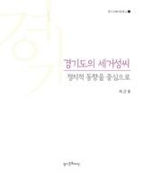 경기도의 세거성씨 - 정치적 동향을 중심으로 ; 경기그레이트북스 21