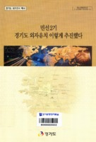 민선2기 경기도 외자유치 이렇게 추진했다 ; 경기도 외자유치 백서