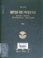 광명시 통계연보 1993년 제12회