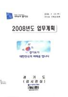 2008년도 업무계획
