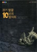 경기문화재연구원 개원 10주년 기념 경기 발굴 10년의 발자취