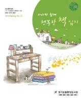 사서와 함께 행복한 책읽기-통권12호