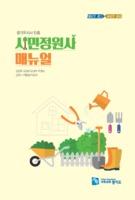 경기도지사 인증 시민정원사 매뉴얼