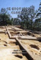 이천 설봉산성 3차발굴조사 ; 지도위원회의 자료